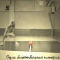 Книга: Одна баскетбольная история