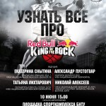king-of-the-rock-lesson-minsk-2014-34